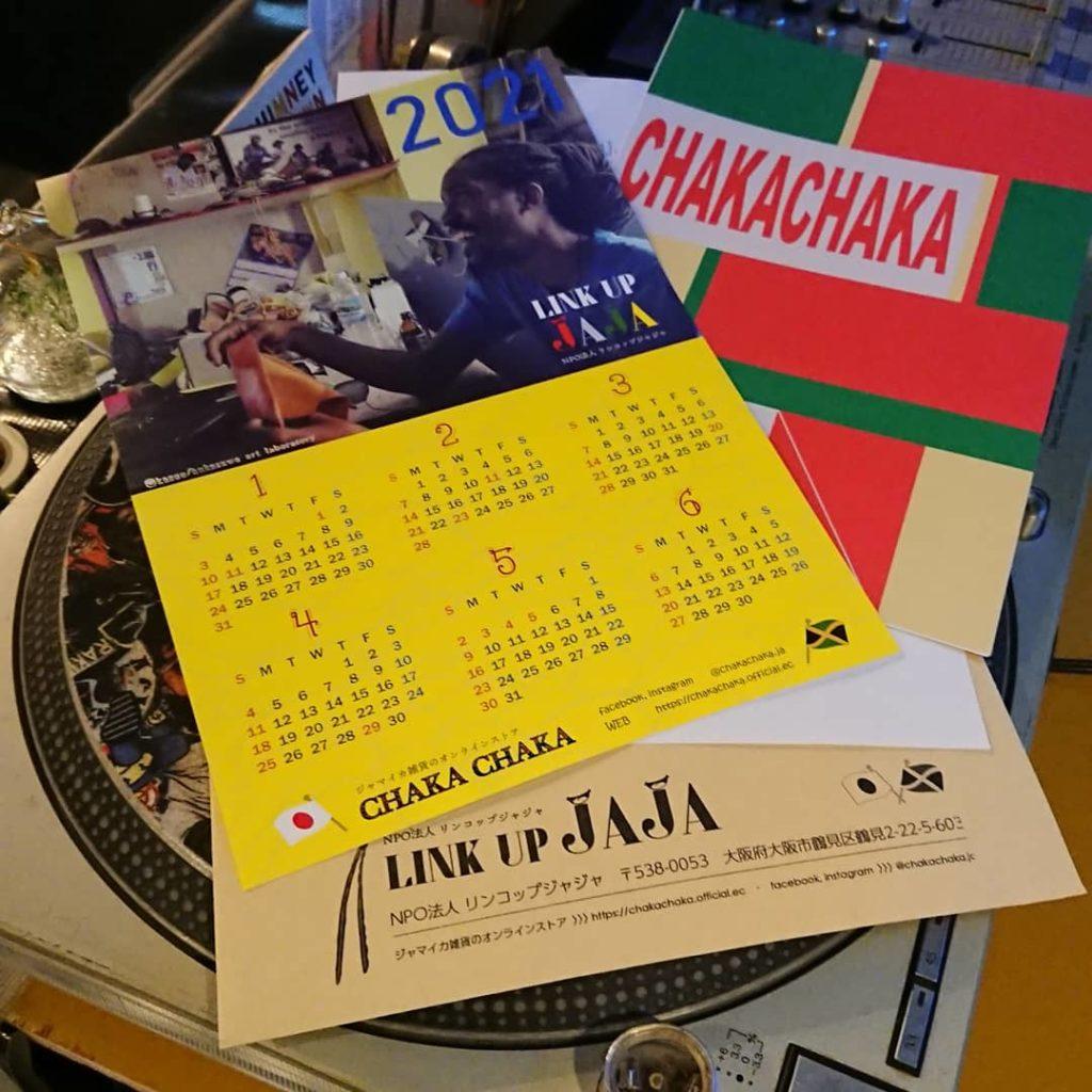 NPO法人 LINK UP JAJAさんとCHAKA CHAKAさんの2021年カレンダー