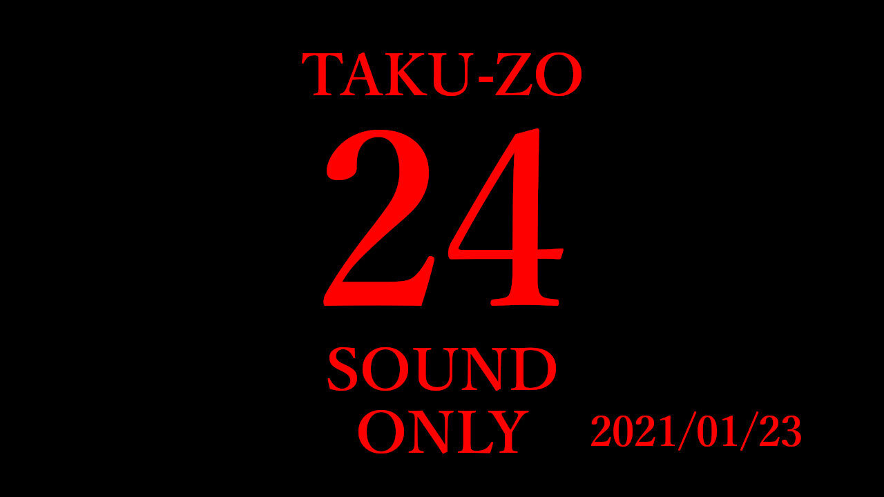 TAKU-ZO SOUND Live 配信 Vol24 SoundOnly Version