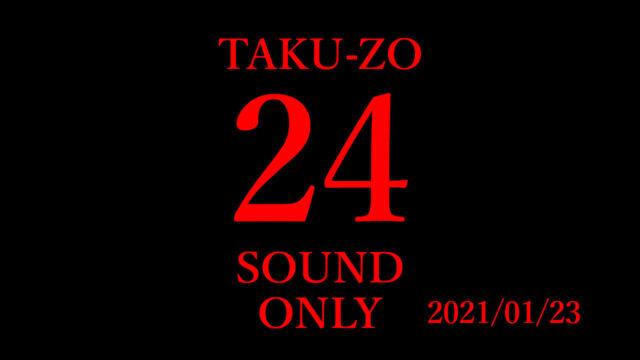 TAKU-ZO SOUND Live 配信 Vol24 SoundOnly Version