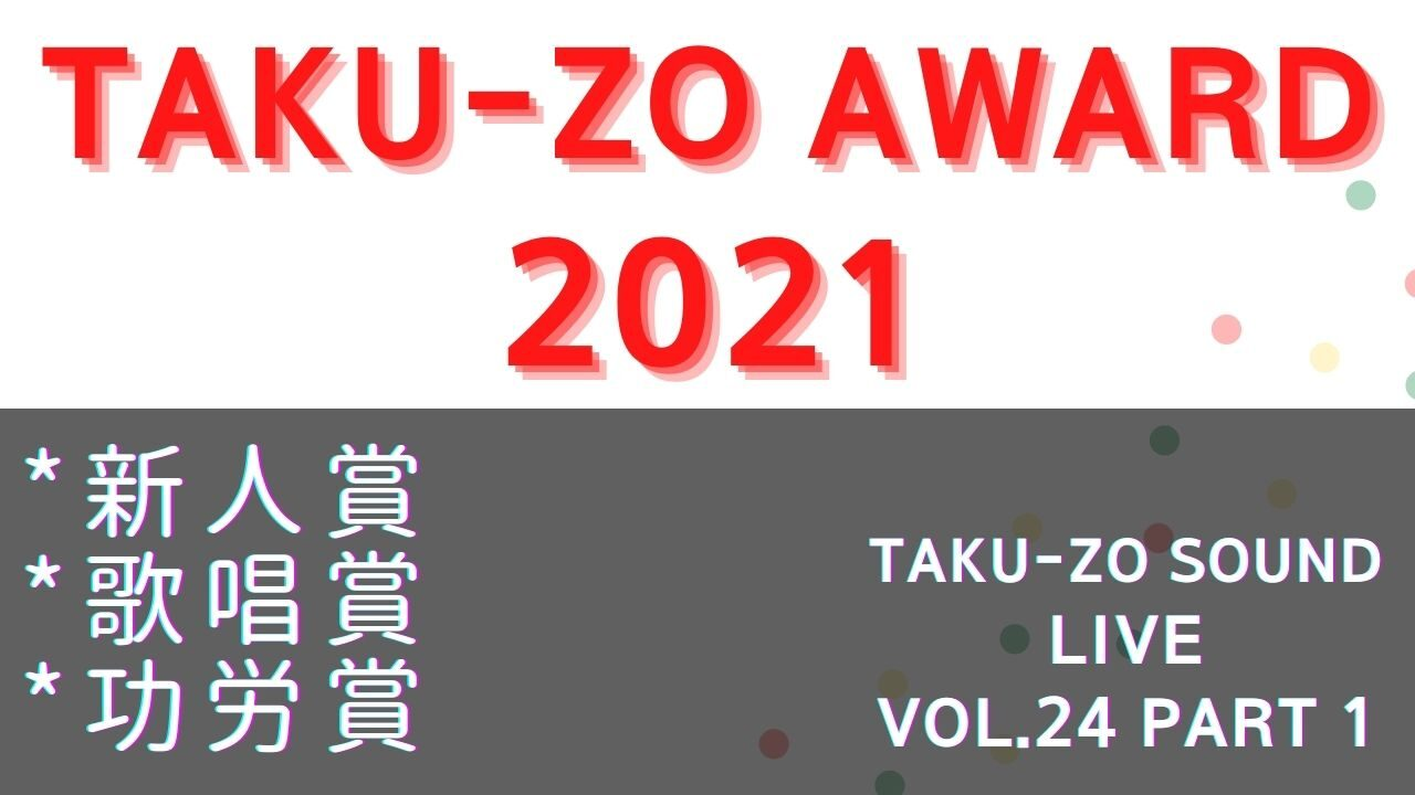 TAKU-ZO AWARD 2021